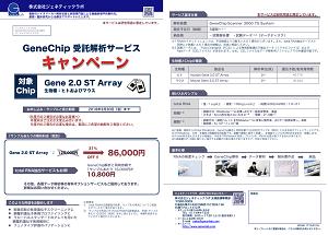 Affymetrix GeneChip Gene 2.0 ST Array 解析キャンペーンリーフレット
