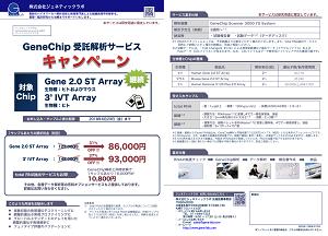 Affymetrix GeneChip Gene 2.0 ST Array / 3' IVT Array解析キャンペーンリーフレット
