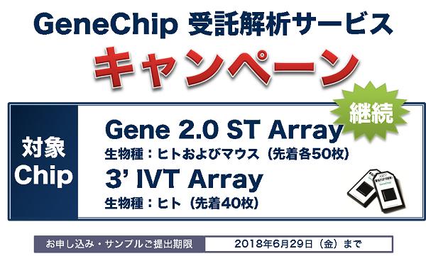 GeneChip受託解析サービスキャンペーン