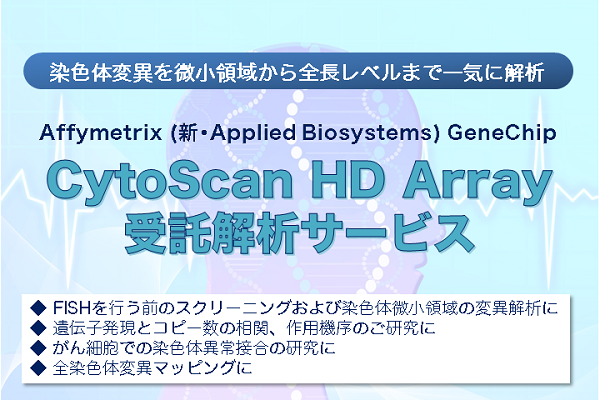 cytoscan_top.png