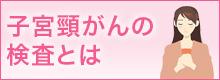 子宮頸がんの検査とは